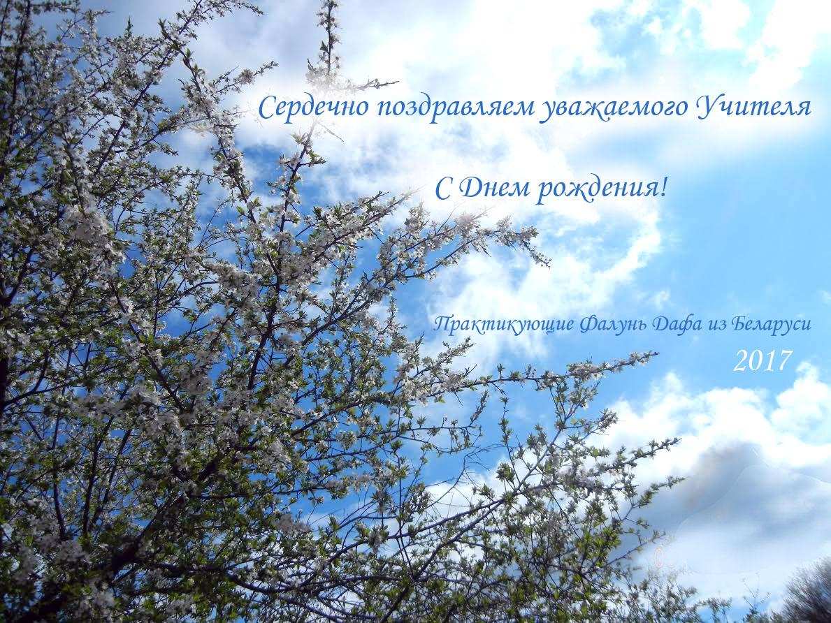 pozdravleniye_Uchitelyu_Falun_Dafa