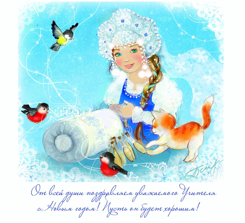 открытка учителю копия